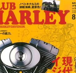club-harley08-0