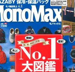 mono-max-08-0